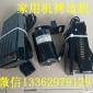 家用缝纫机小马达电机 老式缝纫机马达三线锁边机小电机GN1-1 厂家定制