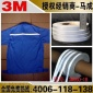 【3M进口反光带】华东地区代理3M 660反光带